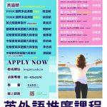 2021夏季班英外語推廣【同步線上課程】招生中